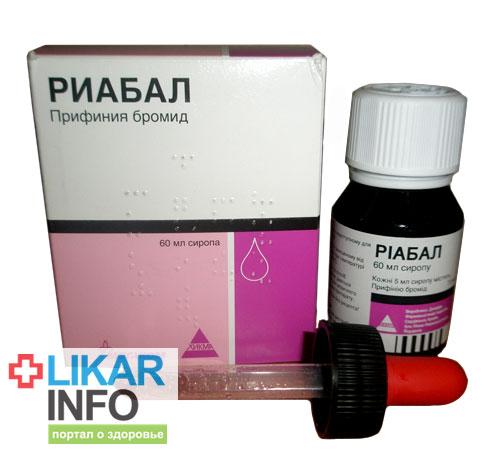 риабал лекарство инструкция - фото 7